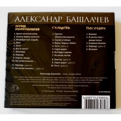 Картинка  CD Audio  Александр Башлачёв – Время Колокольчиков в  Vinyl Play магазин LP и CD   09628 1