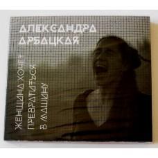 Александра Арбацкая – Женщина Хочет Превратиться В Машину