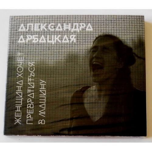 CD Audio  Александра Арбацкая – Женщина Хочет Превратиться В Машину в Vinyl Play магазин LP и CD  09627