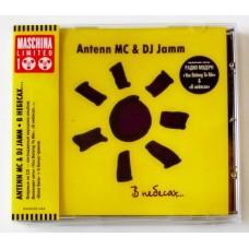 Antenn MC & DJ Jamm – В небесах