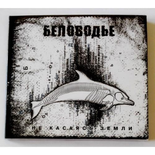 CD Audio  Беловодье – Не Касаясь Земли в Vinyl Play магазин LP и CD  09631