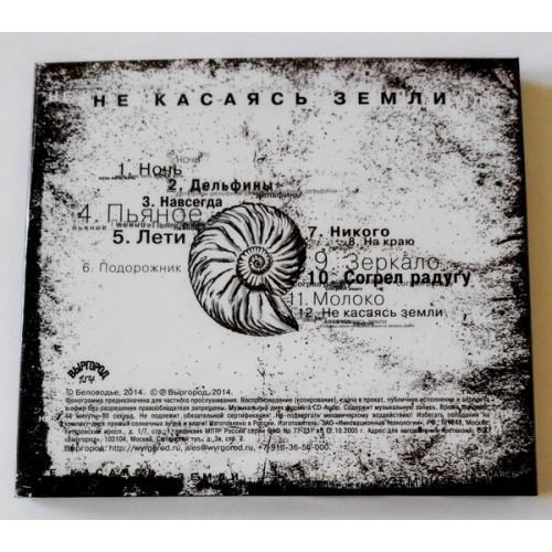 Картинка  CD Audio  Беловодье – Не Касаясь Земли в  Vinyl Play магазин LP и CD   09631 1
