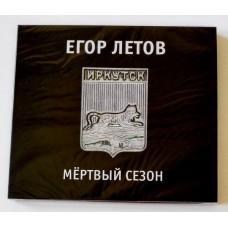 Егор Летов – Мёртвый Сезон