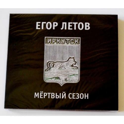CD Audio  Егор Летов – Мёртвый Сезон в Vinyl Play магазин LP и CD  09632