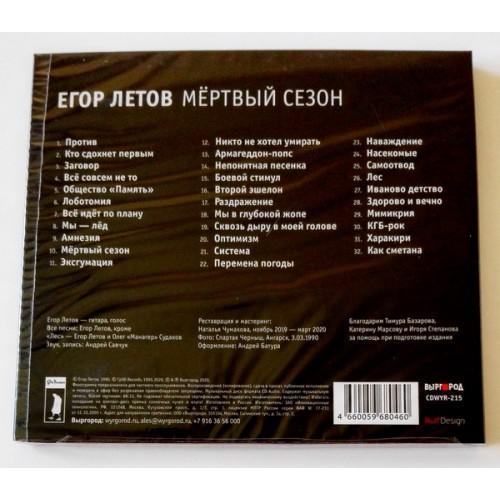 Картинка  CD Audio  Егор Летов – Мёртвый Сезон в  Vinyl Play магазин LP и CD   09632 1