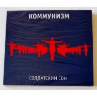 Коммунизм – Солдатский Сон