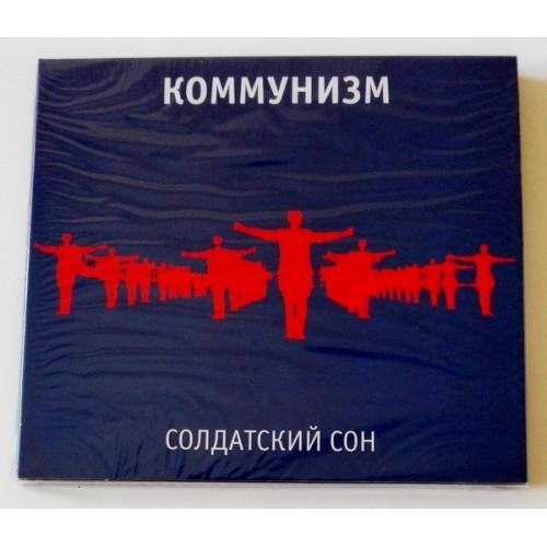 CD Audio  Коммунизм – Солдатский Сон в Vinyl Play магазин LP и CD  09633