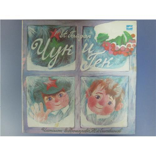 Виниловые пластинки  А. Гайдар – Чук и Гек / Д 26025-26 в Vinyl Play магазин LP и CD  02900