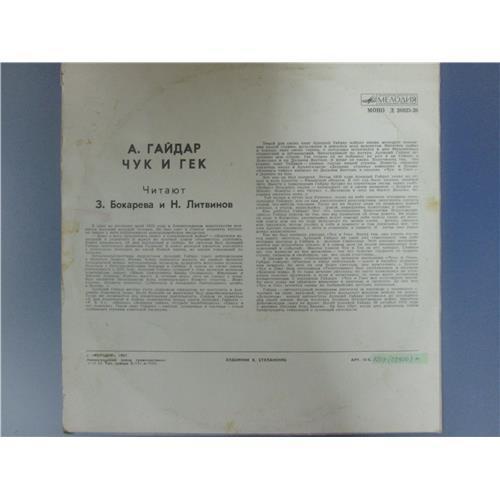 Картинка  Виниловые пластинки  А. Гайдар – Чук и Гек / Д 26025-26 в  Vinyl Play магазин LP и CD   02900 1