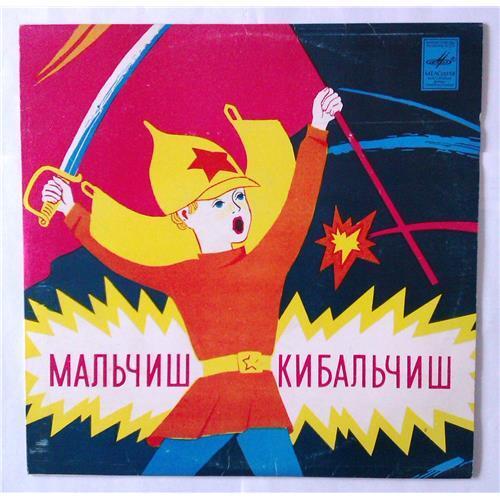 Виниловые пластинки  А. Гайдар – Мальчиш-Кибальчиш / Д-20299—300 в Vinyl Play магазин LP и CD  04478