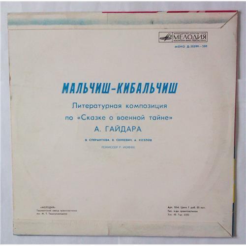 Картинка  Виниловые пластинки  А. Гайдар – Мальчиш-Кибальчиш / Д-20299—300 в  Vinyl Play магазин LP и CD   04478 1