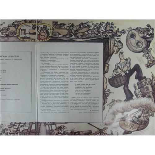 Картинка  Виниловые пластинки  А. Некрасов – Приключения Капитана Врунгеля / С50 24211 007 в  Vinyl Play магазин LP и CD   03035 3