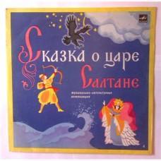 А. Пушкин – Сказка О Царе Салтане / Д 010299-300
