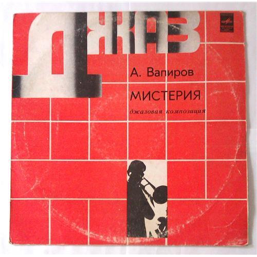Виниловые пластинки  А. Вапиров – Мистерия / С60-13575-6 в Vinyl Play магазин LP и CD  05550