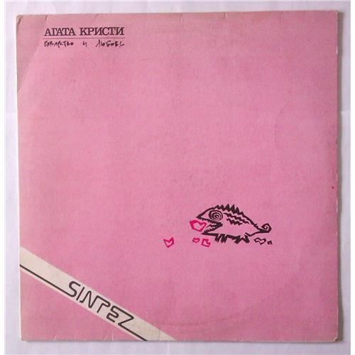 Виниловые пластинки  Агата Кристи – Коварство И Любовь / 1-004-C-6 в Vinyl Play магазин LP и CD  04502