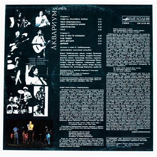 Картинка  Виниловые пластинки  Аквариум – Aквариум / С60 25129 005 в  Vinyl Play магазин LP и CD   01223 1