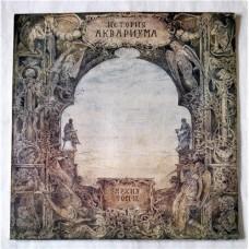 Аквариум – История Аквариума. Архив. Том III / ME 1805-6