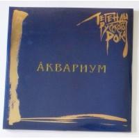 Аквариум – Легенды Русского Рока / MR 15040 LP / Sealed