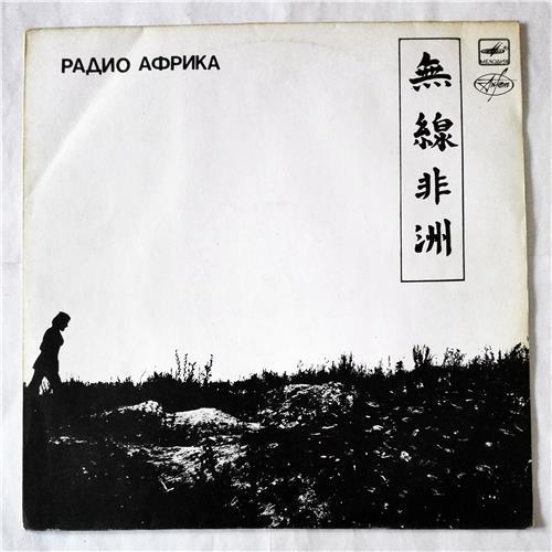 Виниловые пластинки  Аквариум – Радио Африка / С90 26701 007 в Vinyl Play магазин LP и CD  07322