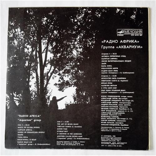 Картинка  Виниловые пластинки  Аквариум – Радио Африка / С90 26701 007 в  Vinyl Play магазин LP и CD   07322 1