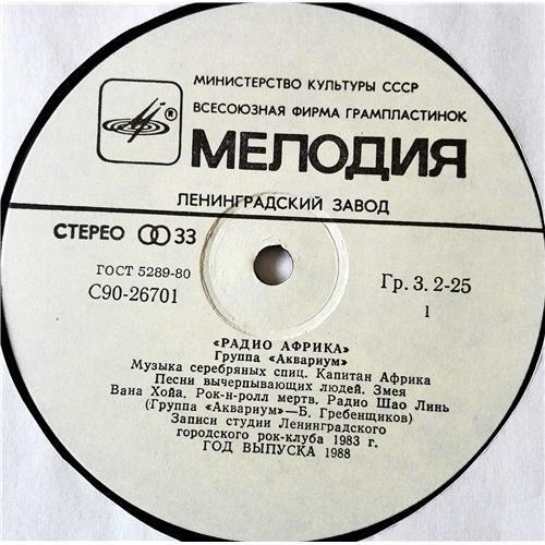 Картинка  Виниловые пластинки  Аквариум – Радио Африка / С90 26701 007 в  Vinyl Play магазин LP и CD   07322 2
