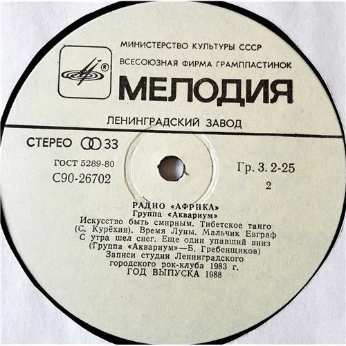 Картинка  Виниловые пластинки  Аквариум – Радио Африка / С90 26701 007 в  Vinyl Play магазин LP и CD   07322 3