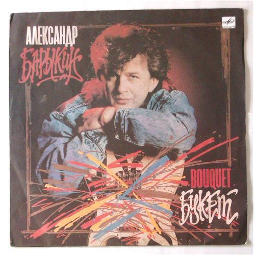 Виниловые пластинки  Александр Барыкин, Карнавал – Букет / С60 27205 008 в Vinyl Play магазин LP и CD  05551