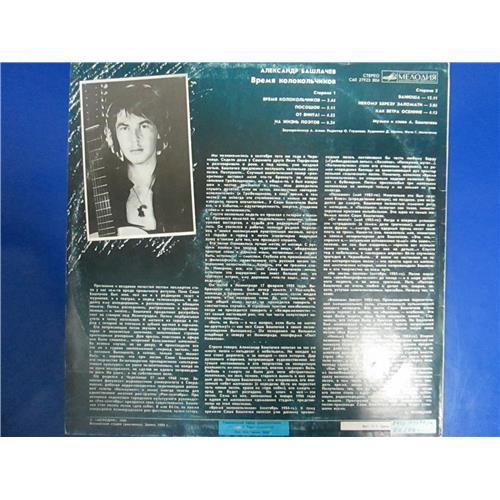 Картинка  Виниловые пластинки  Александр Башлачёв – Время Колокольчиков / С60 27923 004 в  Vinyl Play магазин LP и CD   03395 1