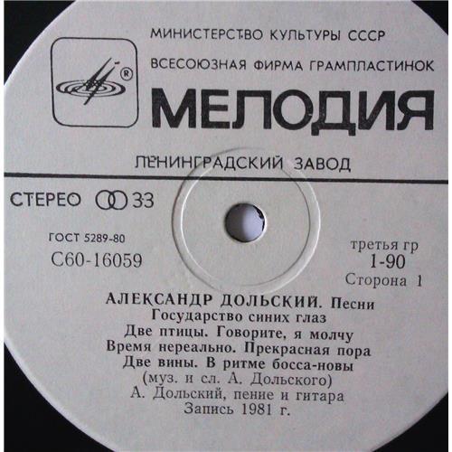 Картинка  Виниловые пластинки  Александр Дольский – Песни / C 60–16059-60 в  Vinyl Play магазин LP и CD   03556 2