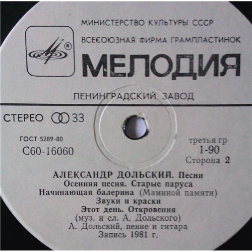 Картинка  Виниловые пластинки  Александр Дольский – Песни / C 60–16059-60 в  Vinyl Play магазин LP и CD   03556 3