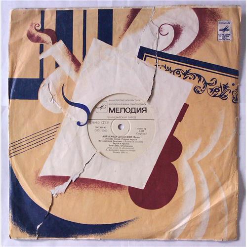 Виниловые пластинки  Александр Дольский – Песни / C 60–16059-60 в Vinyl Play магазин LP и CD  05361