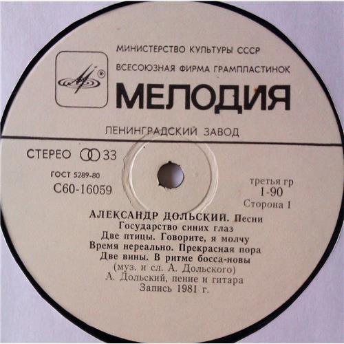 Картинка  Виниловые пластинки  Александр Дольский – Песни / C 60–16059-60 в  Vinyl Play магазин LP и CD   05361 2