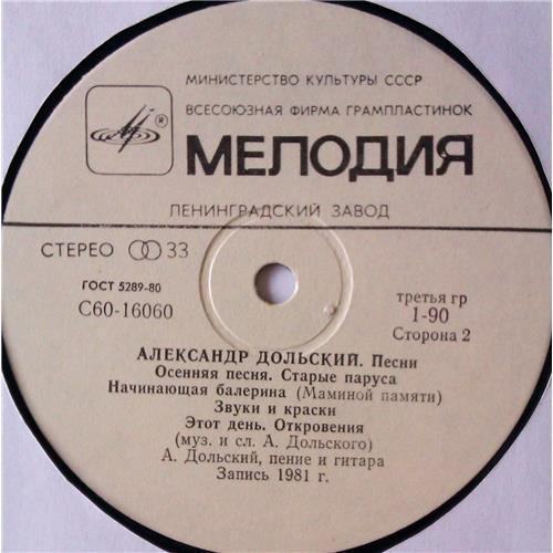 Картинка  Виниловые пластинки  Александр Дольский – Песни / C 60–16059-60 в  Vinyl Play магазин LP и CD   05361 3