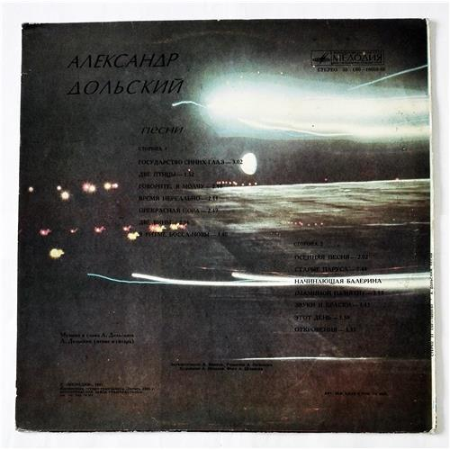 Картинка  Виниловые пластинки  Александр Дольский – Песни / C 60–16059-60 в  Vinyl Play магазин LP и CD   08605 1