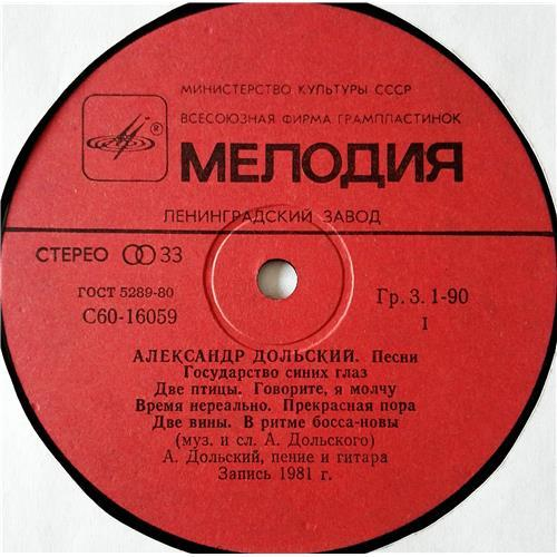 Картинка  Виниловые пластинки  Александр Дольский – Песни / C 60–16059-60 в  Vinyl Play магазин LP и CD   08605 2