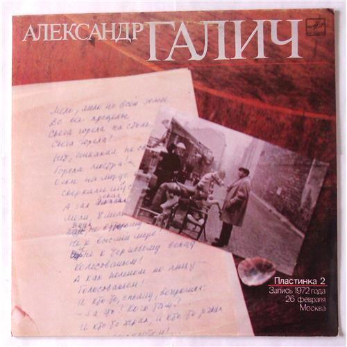 Виниловые пластинки  Александр Галич – Александр Галич (Пластинка 2) / М60 48609 000 в Vinyl Play магазин LP и CD  05346