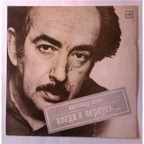 Виниловые пластинки  Александр Галич – Когда Я Вернусь... / М60 48605 001 в Vinyl Play магазин LP и CD  03932