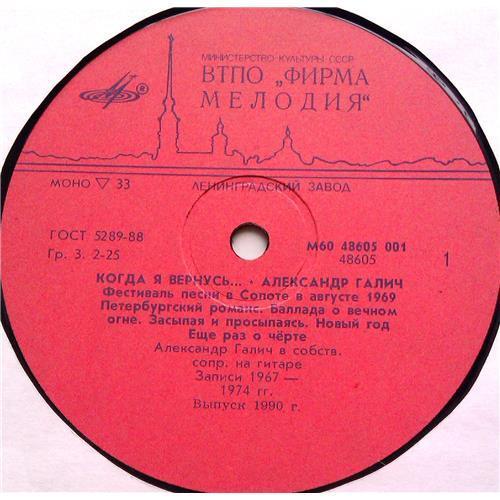 Картинка  Виниловые пластинки  Александр Галич – Когда Я Вернусь... / М60 48605 001 в  Vinyl Play магазин LP и CD   06293 2