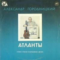 Александр Городницкий – Атланты / С60 25771 001