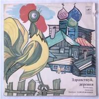Александр И Геннадий Заволокины – Здравствуй, деревня! Частушки, припевки братьев Заволокиных / С20 19693