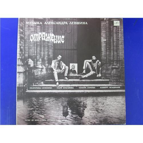 Виниловые пластинки  Александр Левшин – Отражение / С60 28787 005 в Vinyl Play магазин LP и CD  04936