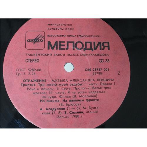 Картинка  Виниловые пластинки  Александр Левшин – Отражение / С60 28787 005 в  Vinyl Play магазин LP и CD   04936 3