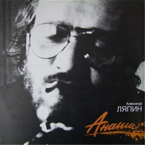Виниловые пластинки  Александр Ляпин – Анаша / 8824 в Vinyl Play магазин LP и CD  02946