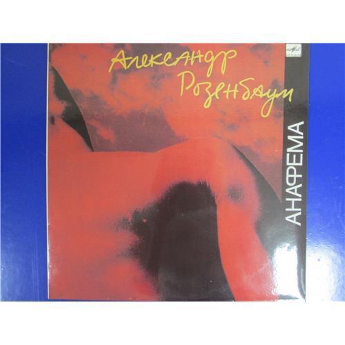 Виниловые пластинки  Александр Розенбаум – Анафема / С60 31245 008 в Vinyl Play магазин LP и CD  05040
