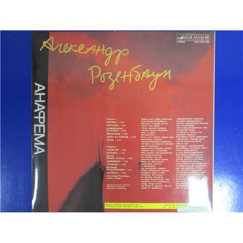 Картинка  Виниловые пластинки  Александр Розенбаум – Анафема / С60 31245 008 в  Vinyl Play магазин LP и CD   05040 1