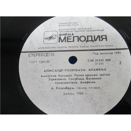 Картинка  Виниловые пластинки  Александр Розенбаум – Анафема / С60 31245 008 в  Vinyl Play магазин LP и CD   05040 3