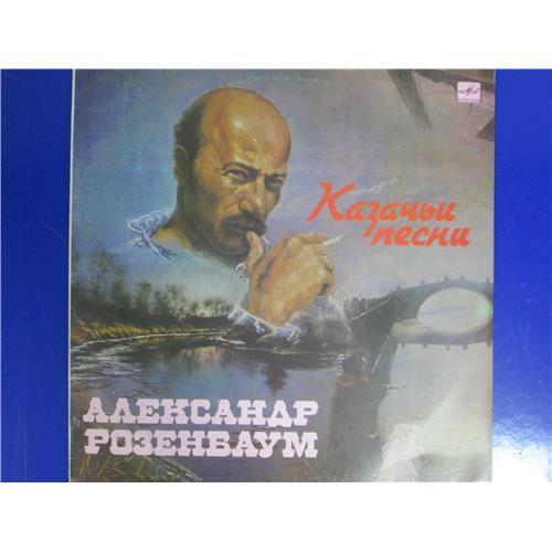 Виниловые пластинки  Александр Розенбаум – Казачьи Песни / С60 29477 007 в Vinyl Play магазин LP и CD  05045