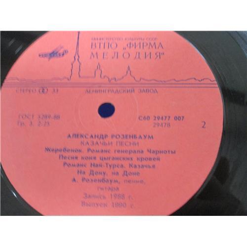Картинка  Виниловые пластинки  Александр Розенбаум – Казачьи Песни / С60 29477 007 в  Vinyl Play магазин LP и CD   05045 3
