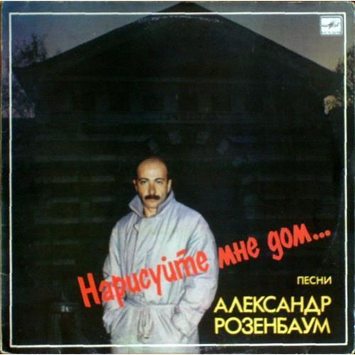 Виниловые пластинки  Александр Розенбаум – Нарисуйте Мне Дом... / С60 26047 002 в Vinyl Play магазин LP и CD  01422