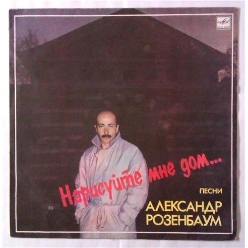 Виниловые пластинки  Александр Розенбаум – Нарисуйте Мне Дом... / С60 26047 002 в Vinyl Play магазин LP и CD  04565